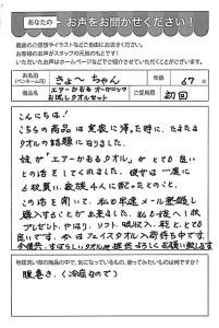ハガキ_2019_03_27