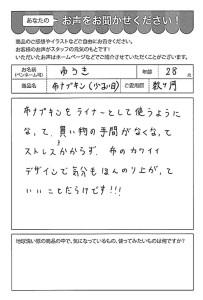 ハガキ_2019_0408_02