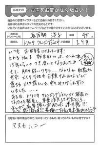 ハガキ_2019_0408_03