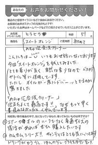 ハガキ_2019_0408_04