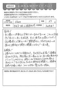 ハガキ_2019_0417
