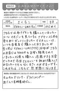 ハガキ_2019_04_03