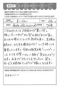 ハガキ_2019_0509_02