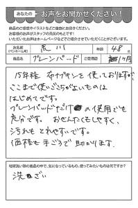 ハガキ_2019_0513