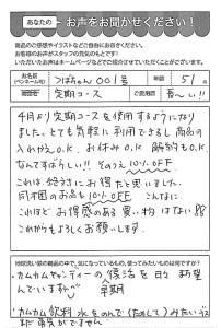 ハガキ_2019_0514_04