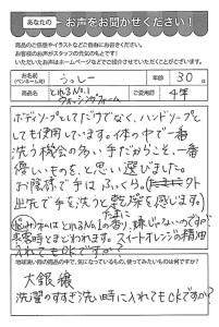 ハガキ_2019_0528