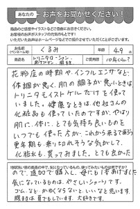 ハガキ_2019_0617_02