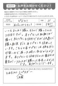 ハガキ_2019_0618_03