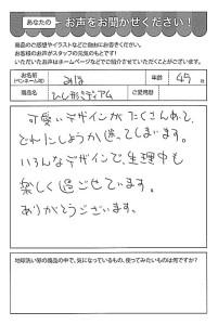 ハガキ_2019_0626_02