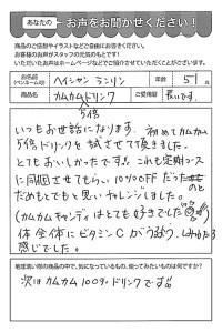ハガキ_2019_0704