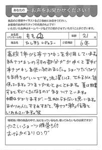 ハガキ_2019_0722_02