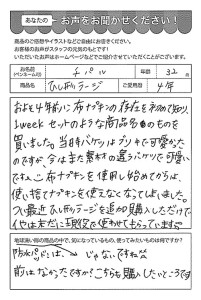 ハガキ_2019_0730