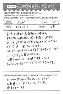 ハガキ_2019_0816