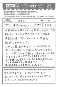 ハガキ_2019_0902