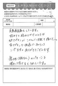 ハガキ_2019_0909_02