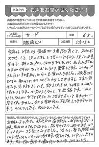 ハガキ_2019_0920_02