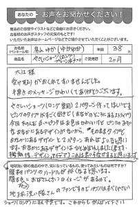 ハガキ_2019_0924_01