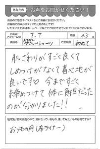 ハガキ_2019_0925_04