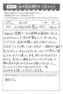 ハガキ_2019_0926_01