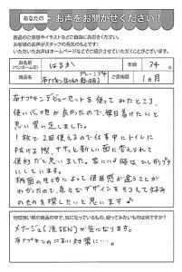ハガキ_2019_0930_02