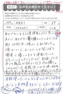 ハガキ_2019_1001_02