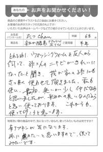 ハガキ_2019_1001_03