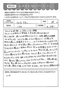 ハガキ_2019_1007_02