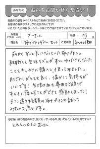 ハガキ_2019_1017