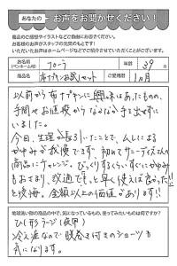 ハガキ_2019_1024