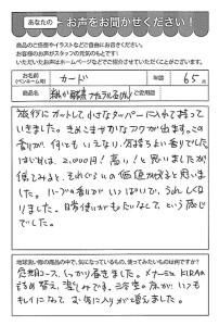 ハガキ_2019_1105_03