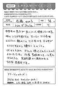ハガキ_2019_1111
