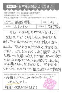 ハガキ_2019_1217