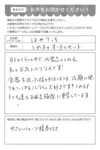 ハガキ_2020_1005