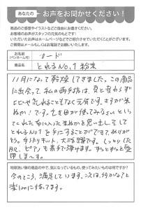 ハガキ_2020_1113