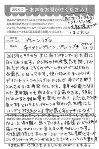 ハガキ_2020_1209