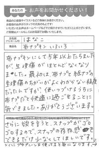 ハガキ_2020_1217_01