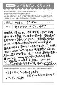 ハガキ_2020_1217_02