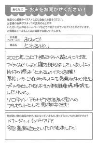 ハガキ_2020_1225_02