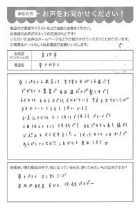 ハガキ_2021_0105_04