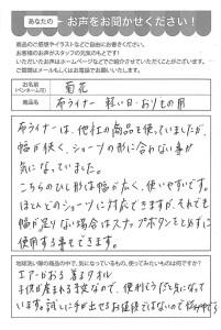 ハガキ_2021_0106
