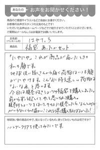 ハガキ_2021_0201
