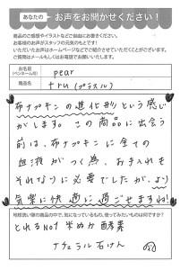 ハガキ_2021_0219_02