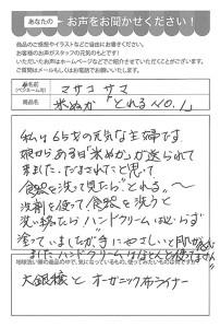 ハガキ_2021_0226