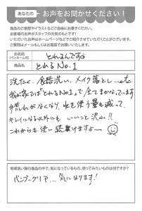 ハガキ_2021_0301