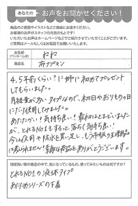 ハガキ_2021_0310