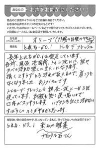 ハガキ_2021_0312_01