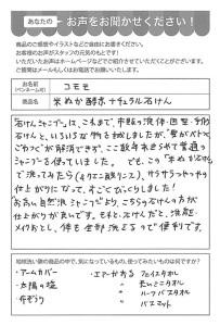 ハガキ_2021_0506_01