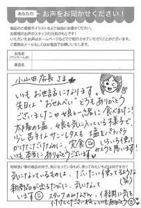 ハガキ_2021_0506_02