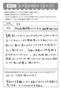 ハガキ_2021_0506_03