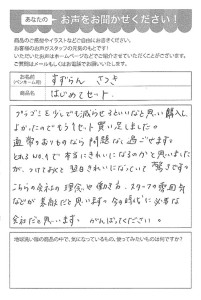 ハガキ_2021_0513